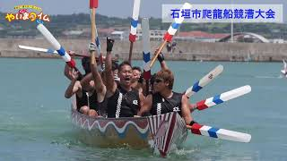 2018年石垣市爬龍船競漕大会(ハーリー)ハイライト