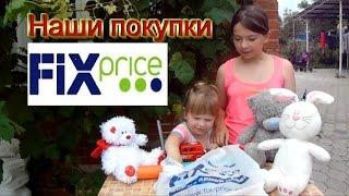 Наши покупки в ФИКС ПРАЙС игрушки