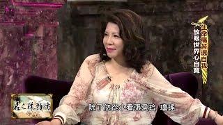 2015 06 26 名人牀頭書 完整版 陳文茜 知識是她的生命 人生無悔是閱讀