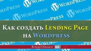 Как создать Lending Page на Wordpress с формой заявки во всплывающем окне. Пошаговый урок