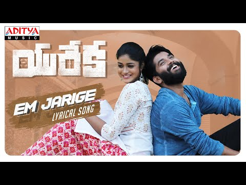 Eureka Movie - En Jarige Lyrical Video | Karteek Anand, Dimple Hayathi