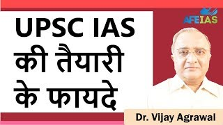 UPSC IAS Preparation benefits | Civil Services tips for beginners | Dr Vijay Agrawal | AFE IAS | SSC