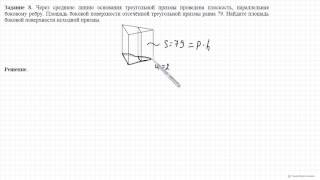 Вариант 2  Задание 8  ЕГЭ 2016 Математика, И В  Ященко  36 вариантов  Решение  Ответ