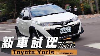 【新車試駕】Toyota Yaris Crossover|全新視野的跨界小鴨