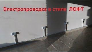 Электропроводка в стиле лофт(, 2016-09-09T18:13:44.000Z)