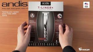 ➥ РАСПАКОВКА!!! Триммер для стрижки волос T-liner ANDIS 32410 - обзор комплектации