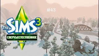 the Sims 3 Сверхъестественное #43 Свидание в лесу