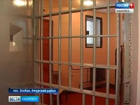 Вести-Хабаровск. Первые заключённые новой тюрьмы в Эльбане
