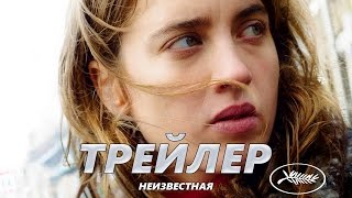 Неизвестная - Трейлер на Русском | 2016 | 2160p