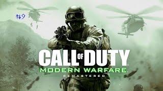 Прохождение Call of Duty 4: Modern Warfare Remastered — Часть 9: В командном пункте не драться