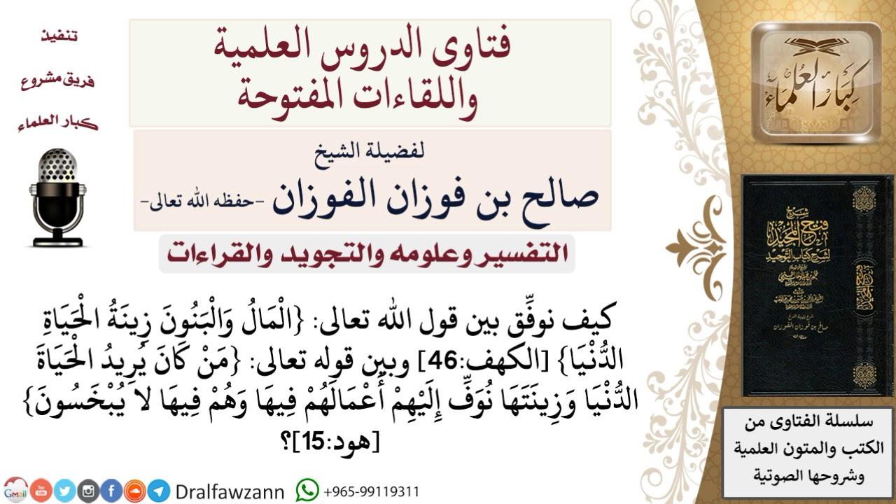 مفهوم المال والبنين وزينة الحياة الدنيا في القرآن لمعالي الشيخ صالح الفوزان Youtube