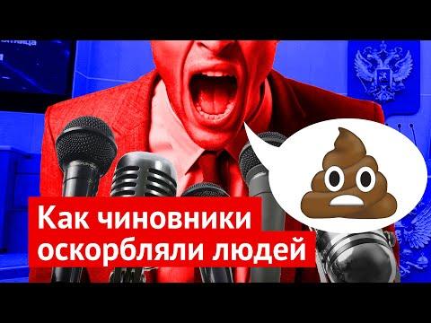 10 самых неуместных высказываний чиновников за 2019 год
