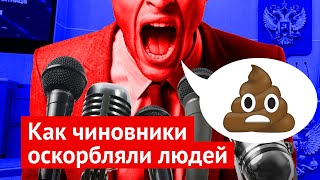 Top 10 most inappropriate statements made by Russian officials