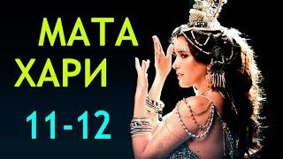 Мата Хари 11-12 серия / Русские новинки фильмов 2017 #анонс Наше кино