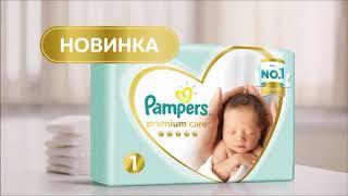 Реклама Памперс Премиум Кеа   Декабрь 2018