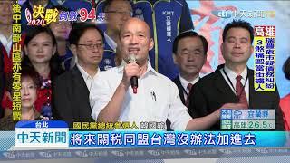 20191009中天新聞 吳韓合體!工商挺韓後援會成立 現場50桌爆棚
