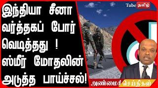 இந்தியா சீனா வர்த்தகப் போர் வெடித்தது ! காஸ்மீர் மோதலின் அடுத்த பாய்ச்சல் !