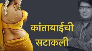 Kanatabai Chi Satakli   कांताबाई ची सटकली   Sanjayraj Gaurinandan   Marathi Song