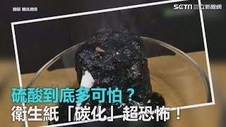 硫酸到底多可怕?衛生紙「碳化」超恐怖! 三立新聞網SETN.com thumbnail