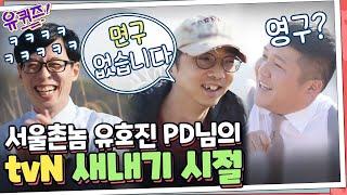서울촌놈 유호진 PD의 tvN 새내기 시절 공개ㅇ_ㅇ …