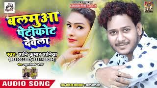 Sunny Kumar Saniya का YOUTUBE पे सबसे ज्यादा बजने वाला गाना 2018 बलमुआ पेटीकोट देवेला