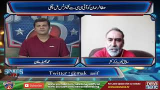 Sports1 with Muhammad Asif | Ata Ur Rehman exposes PCB on Spot Fixing