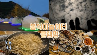 [글램핑] 경북 청도 글램핑 다녀왔어요 가을캠핑 먹방캠…