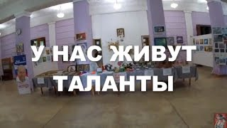 """г.Сим. Выставка """"У НАС ЖИВУТ ТАЛАНТЫ"""""""