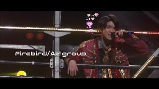 松竹座へおかえり〜   Firebirdを聴くといろんな景色を思い出します^・^   Firebird/Aぇ!group 歌詞付きstage mix #aぇgroup #Firebird #正門良規 #末澤誠也...