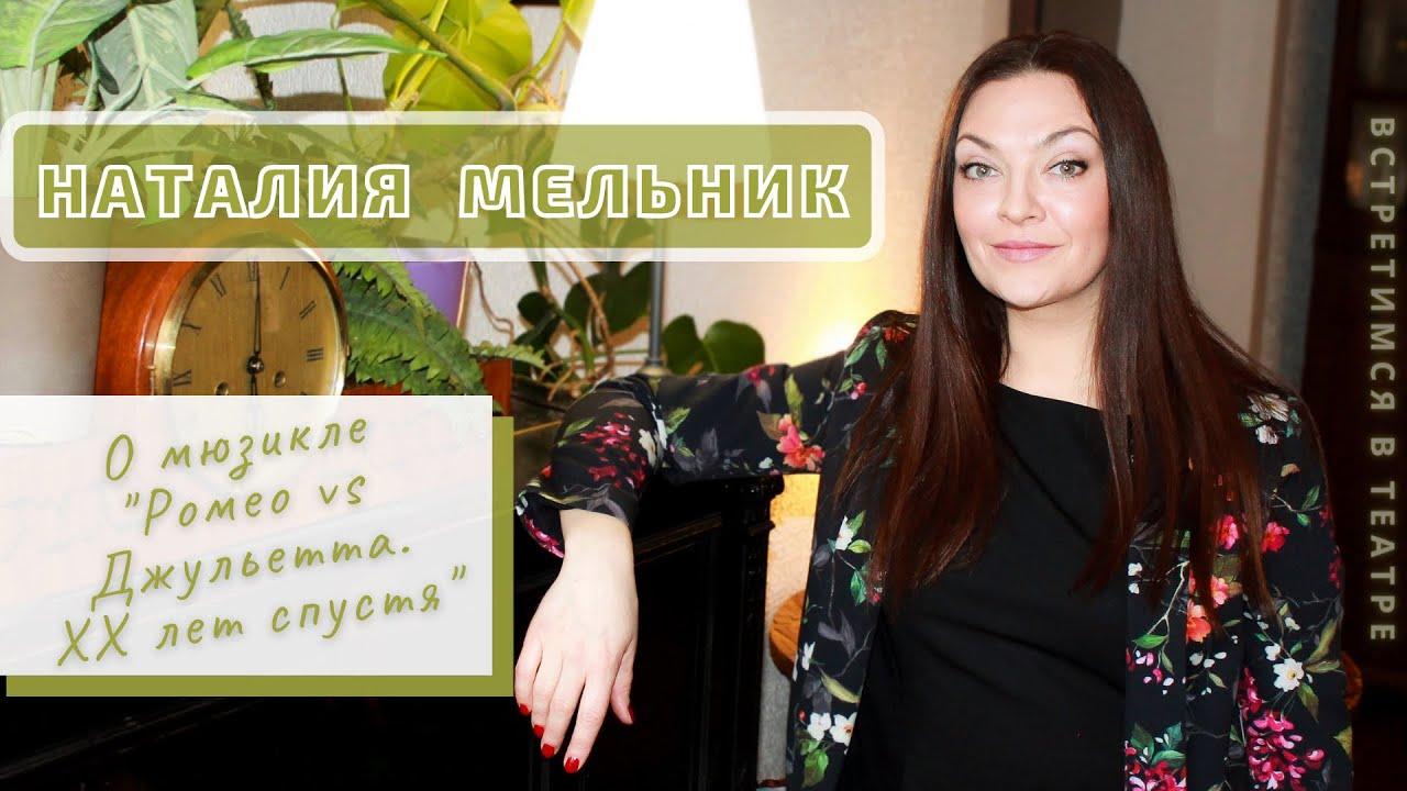 Наталия мельник школа макияжа верона краснодар
