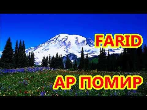 ФАРИД АР ПОМИР*FARID-AR