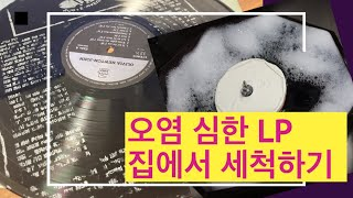 [손탄바이닐] 오염 된 LP (레코드판) 손쉽게 세척 …