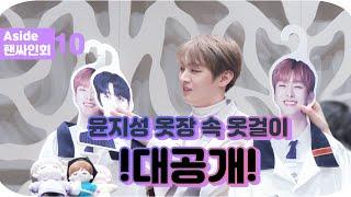 윤지성 옷장 속 옷걸이 대공개!! _[지룽소드]