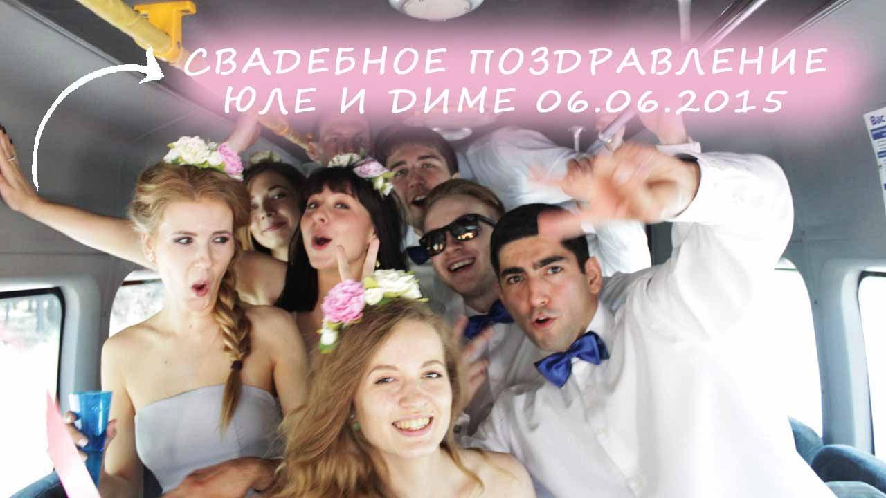 братишка одну поздравления с днем свадьбы юле и диме если девушка ещё
