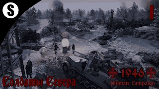 Прохождение Men of War: Assault Squad 2 [✠1946✠ - Ultimate Campaign] ( Soldiers of the North ) #1