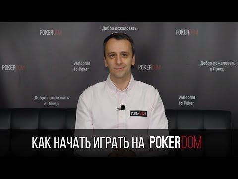 Инструкция для начала игры на PokerDom от Михаила Сёмина