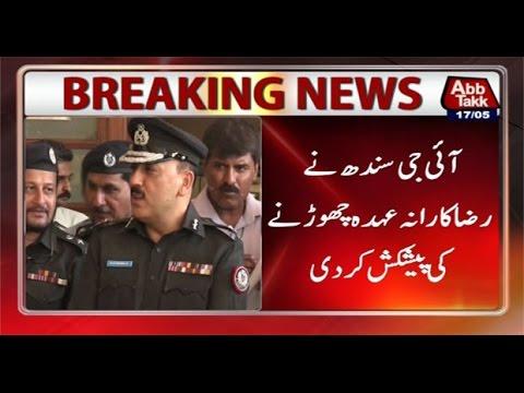 Sindh IG AD Khawaja surrenders post