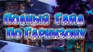 Полный гайд по гарнизону World of Warcraft