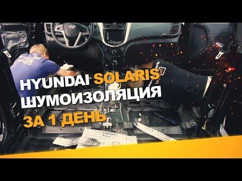 Шумоизоляция Hyundai Solaris  за 1 день. АвтоШум. Уровень Норма.