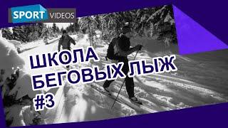 Школа беговых лыж. Урок №3: нанесение основного парафина