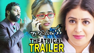 Raja Meru Keka Theatrical Trailer    Taraka Ratna, Lasya, Noel, Hemanth