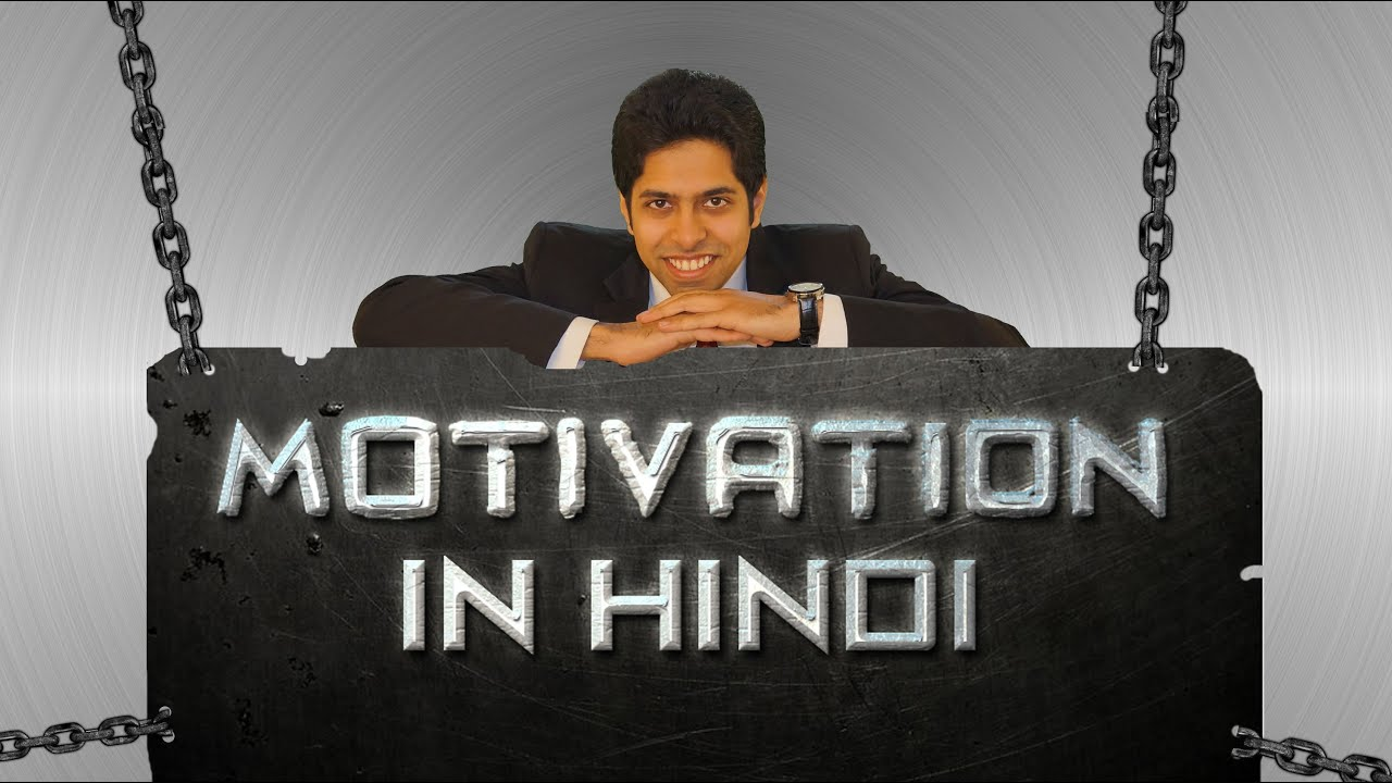 Motivation in Hindi | Inspiring Video | Never Give Up