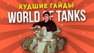 ХУДШИЕ ГАЙДЫ WORLD OF TANKS