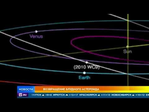 Блудный астероид вернется к Земле в среду