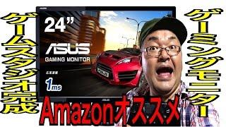 【Amazonベストセラー1位】ASUS ゲーミングモニター24型 フルHDディスプレイタテチンゲームスタジオへの道のり thumbnail