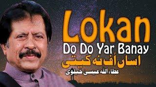 Lokan Do Do Yar Banay Asan Uff Na Kiti | Attaullah Esakhelvi | Saraiki Song