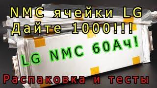 Зверские LI-NMC аккумуляторы LG на 60Ач!! Дайте 1000!!! Распаковка и тесты.