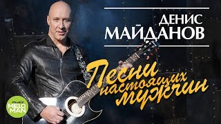 Денис Майданов - Песни настоящих мужчин 2018