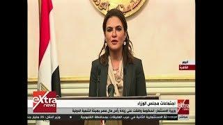 غرفة الأخبار | وزيرة الاستثمار: الحكومة وافقت على زيادة رأس مال مصر بهيئة التنمية الدولية