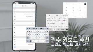 아이폰 쓴다면 꼭 알아야하는 키보드 오타 줄이기, 이모티콘 키보드, 폰트 키보드, 텍스트 대치 꿀팁까지! screenshot 1